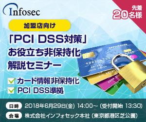 「PCI DSS対策」お役立ち非保持化解説セミナー