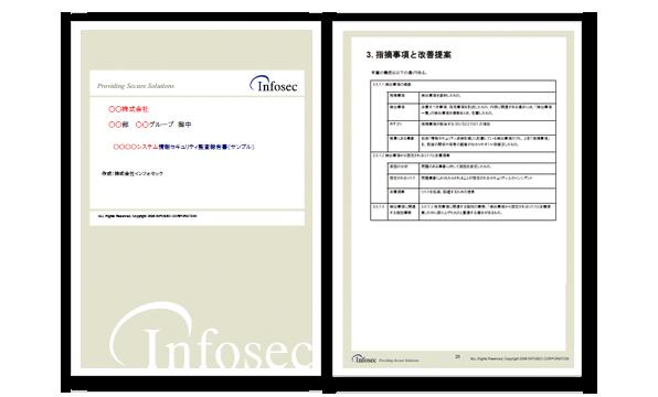 情報セキュリティ監査サービス 情報セキュリティ監査 リスク評価 株式会社インフォセック